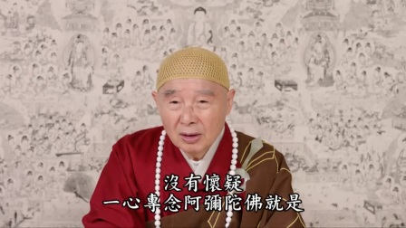 念念都是隨順阿彌陀佛,這是真正念佛人