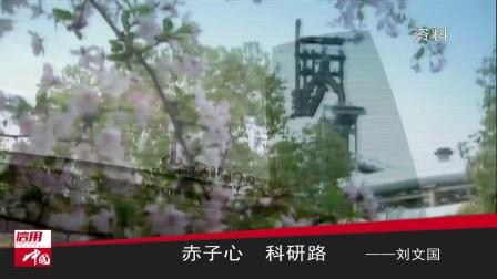 信用中国 刘文国