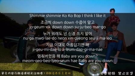 EXO《Ko Ko Bop》歌词韩语教学讲解