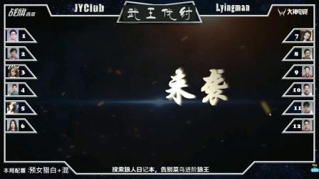 【JYC】武王伐纣第三天!(7月19日) P3