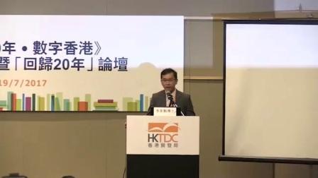 香港书展2017:《回归20年.数字香港》新书发布会暨「回归20年」论坛