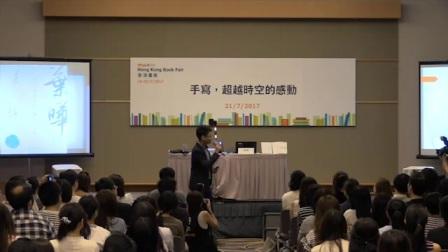 香港书展2017:手写,穿越时空的感动