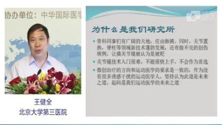 王建全  北京大学第三医院  我与关节镜的缘-缘定今生-盂唇损伤与髋关节股骨髋臼撞击综合症FAI 髋关节髋臼发育不良DDH 保髋治疗 髋臼周围截骨术PA0