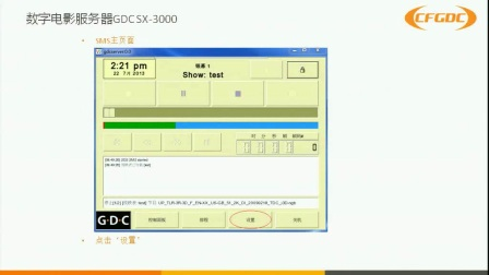 放映设备IP设置方法(0510版本)