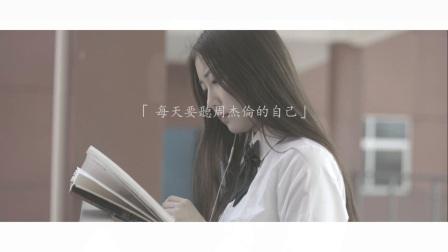 【小清新短片】晴天