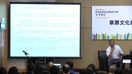香港书展2017:长城内外 ─ 草原文化与中原文化的碰撞与融合