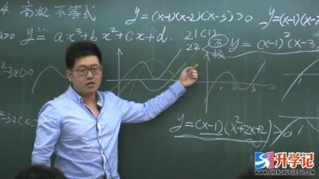 擅学系列高一上学期上新试听数学
