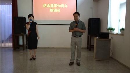 琵琶峰纪念建军90周年朗诵会(二)