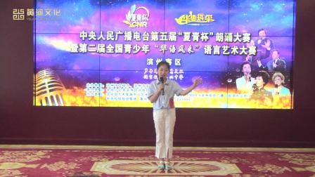 """黄河文化助力第五届""""夏青杯""""朗诵大赛,133号选手作品《再别康桥》欣赏"""