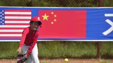 外孙女乐乐参加的北京少儿棒球队和美国少儿棒球队热身赛
