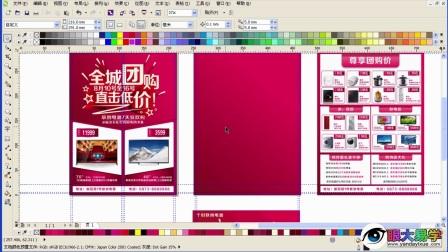 coreldraw教程 宣传单设计(4) 眼大易学