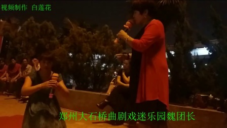 2017年8月6日刘丽和花姐演唱曲剧《刘墉下南京会督一折》唱段郑州大石桥曲剧爱心戏迷乐园