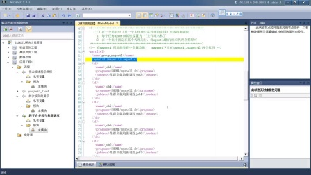 第12课_TASKCTL跨平台多机与集群调度的设计与应用