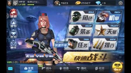 全民枪战麒麟游戏解说变异战枪支体验