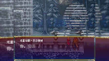 命运的轮回《恶魔城:苍月的十字架》