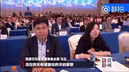 马云透露了  2018年赚大钱的项目 竟然是它