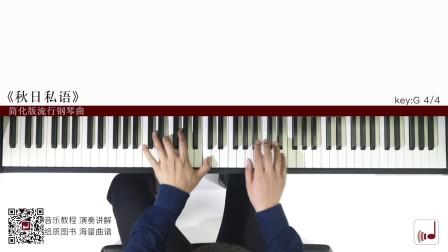 秋日私语 【钢琴曲】