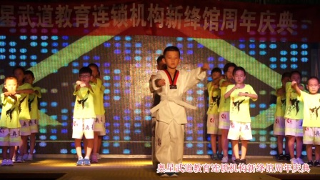 09.初级班跆拳道舞蹈《不变的音乐》