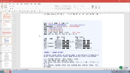易风全新六爻视频教学第二课!!QQ 2110182880