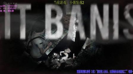 【谭机霸】~小镇惊魂2:黑暗守护者~直播实况攻略-3(完结)