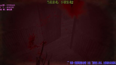 【谭机霸】~小镇惊魂2:黑暗守护者~直播实况攻略-1