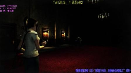 【谭机霸】~小镇惊魂2:黑暗守护者~直播实况攻略-2