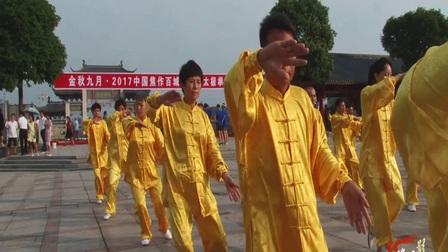中国焦作宜黄站-太极拳展演
