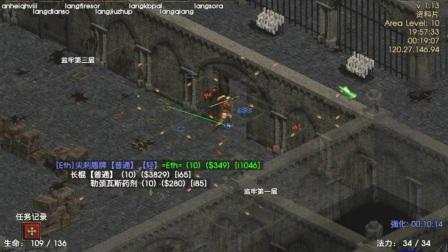 失落解说:暗黑2 新手 战网攻略向 偷渡(1)
