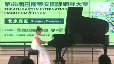 第四届巴斯蒂安国际钢琴比赛北京赛区