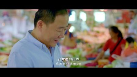 一流的厨师-大厨魏建东