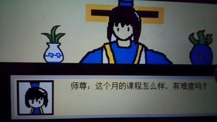 《橙光游戏》普通的古风游戏p10  小师妹的黑暗料理