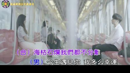 今生不分离【龙东海VS赵娜】