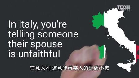 【出国必学知识】在其他国家会让你惹上麻烦的5种手势 (中文字幕)