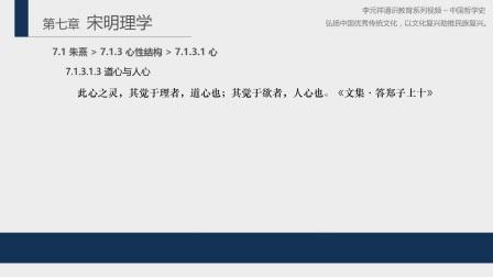 中国哲学史43-朱熹-道心人心-天理人欲.flv