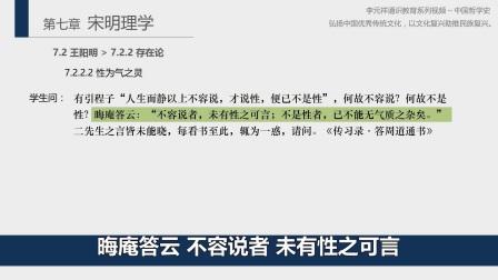 中国哲学史47-王阳明-性为气灵-良知私欲.flv