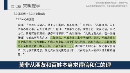 中国哲学史48-王阳明-心外无理-心外无物.flv