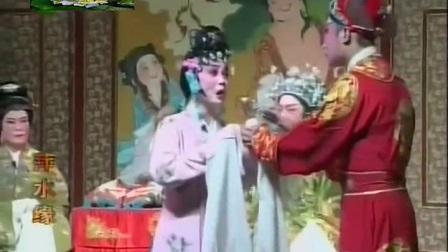 闽剧萍水缘_怎说是花好月圆一家亲_青衣