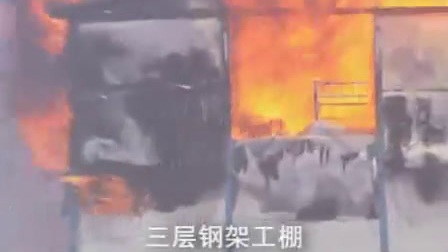 建筑工地失火事故安全教育视频
