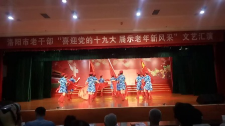 洛阳市老干部《喜迎党的十九大展示老年新风乐》文艺汇演
