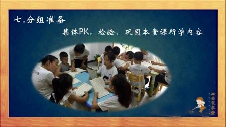 西安蒙学堂 母语诵读教育 (二)