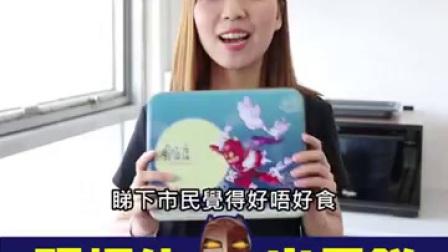 黎明『明福俠』自創有機紫無花果蛋黃月餅U Mag率先請市民試食