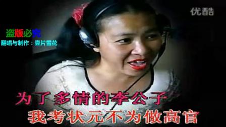黄梅戏制作与翻唱与画面:壹片雪花中文