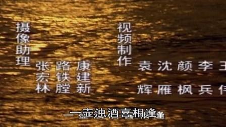 滚滚长江东逝水 片尾