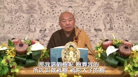2013-佛法修学概要-第14集-净界法师宣讲