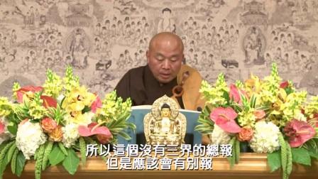 2013-佛法修学概要-第15集-净界法师宣讲