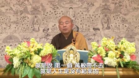 2013-佛法修学概要-第18集-净界法师宣讲