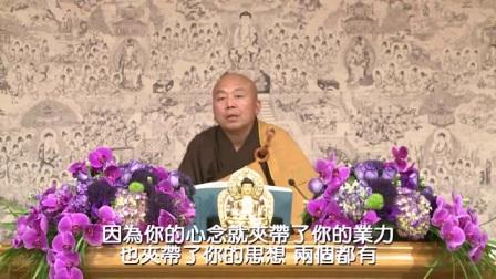 2013-佛法修学概要-第19集-净界法师宣讲