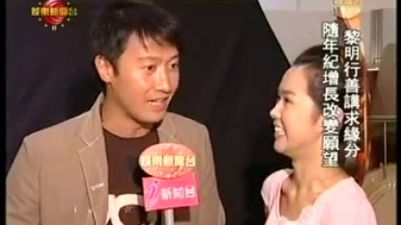 黎明『童心許愿』活動報導2006(有線)