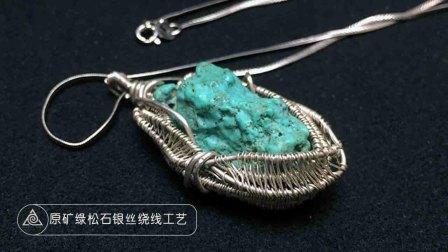 原矿绿松石籽料金属绕线镶嵌工艺