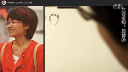 【中国美术视频网】刘雪松【速写讲堂】头发讲解 速写课程 速写工具 考前速写 绘画视频_标清